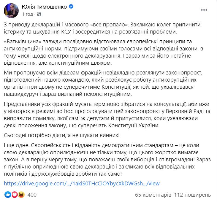 """Обращение лидера """"Батьківщини"""""""