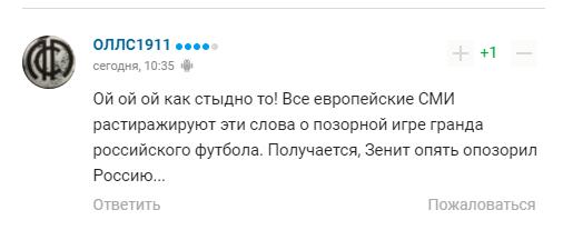 Россияне считают, что такая игра позорит страну