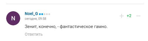 """""""Зенит"""" сравнивают с фекалиями"""