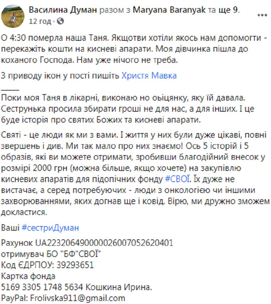 Сестра Татьяны Думан попросила помочь с приобретением ИВЛ