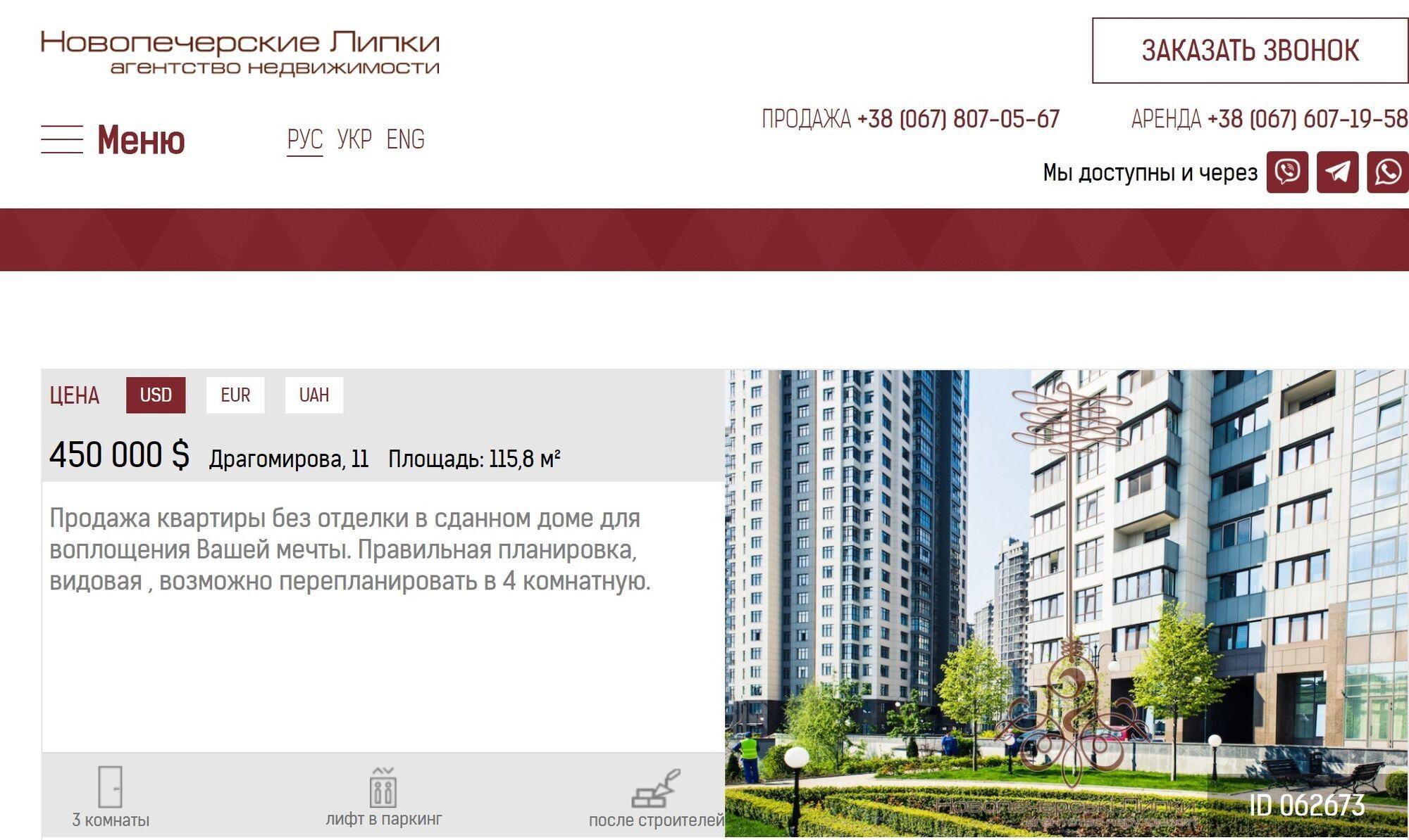 """Стоимость жилья в """"Новопечерских Липках"""""""
