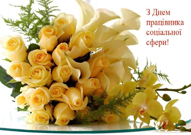 День працівника соціальної сфери Україна 2020