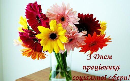 З Днем працівника соцсфери України