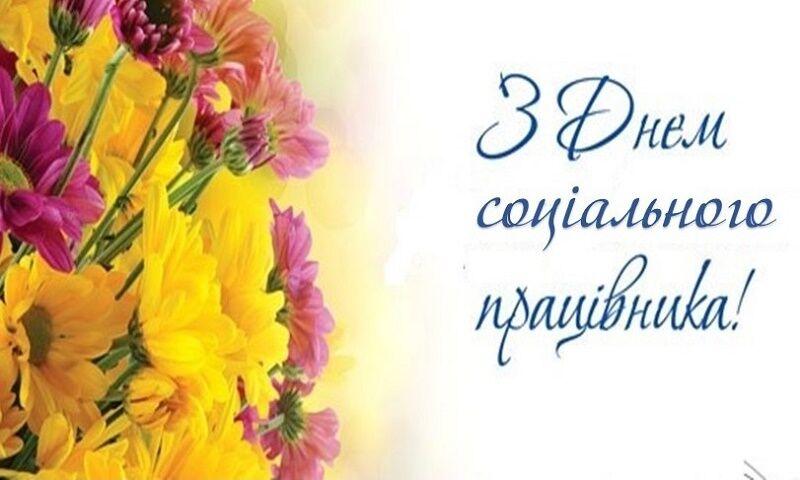 Листівка в День працівника соціальної сфери України