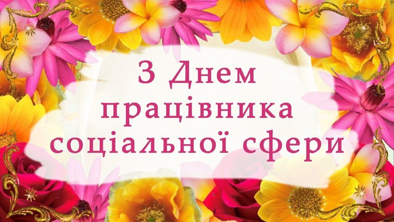 Картинка в День працівника соціальної сфери України