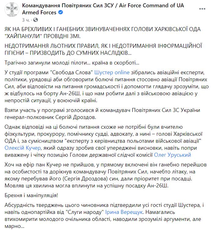 У ЗСУ відповіли на заяву Кучера про катастрофу Ан-26.