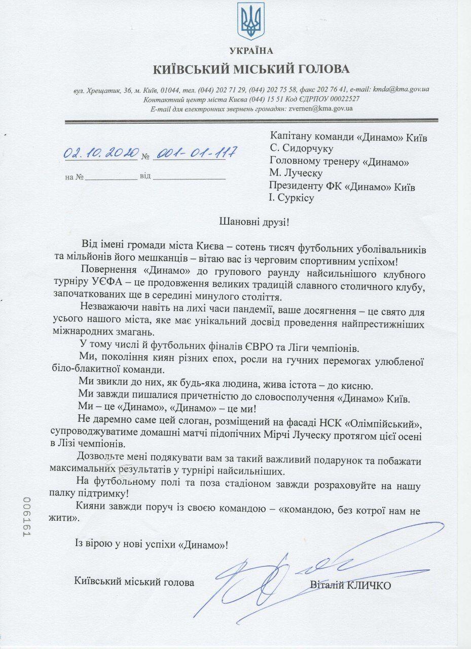 """Виталий Кличко поздравил """"Динамо"""" с выходом в Лигу чемпионов."""