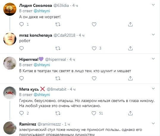Реакция сети на Гиркина и лазер