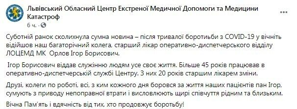 Facebook ЛОЦЭМП МК.