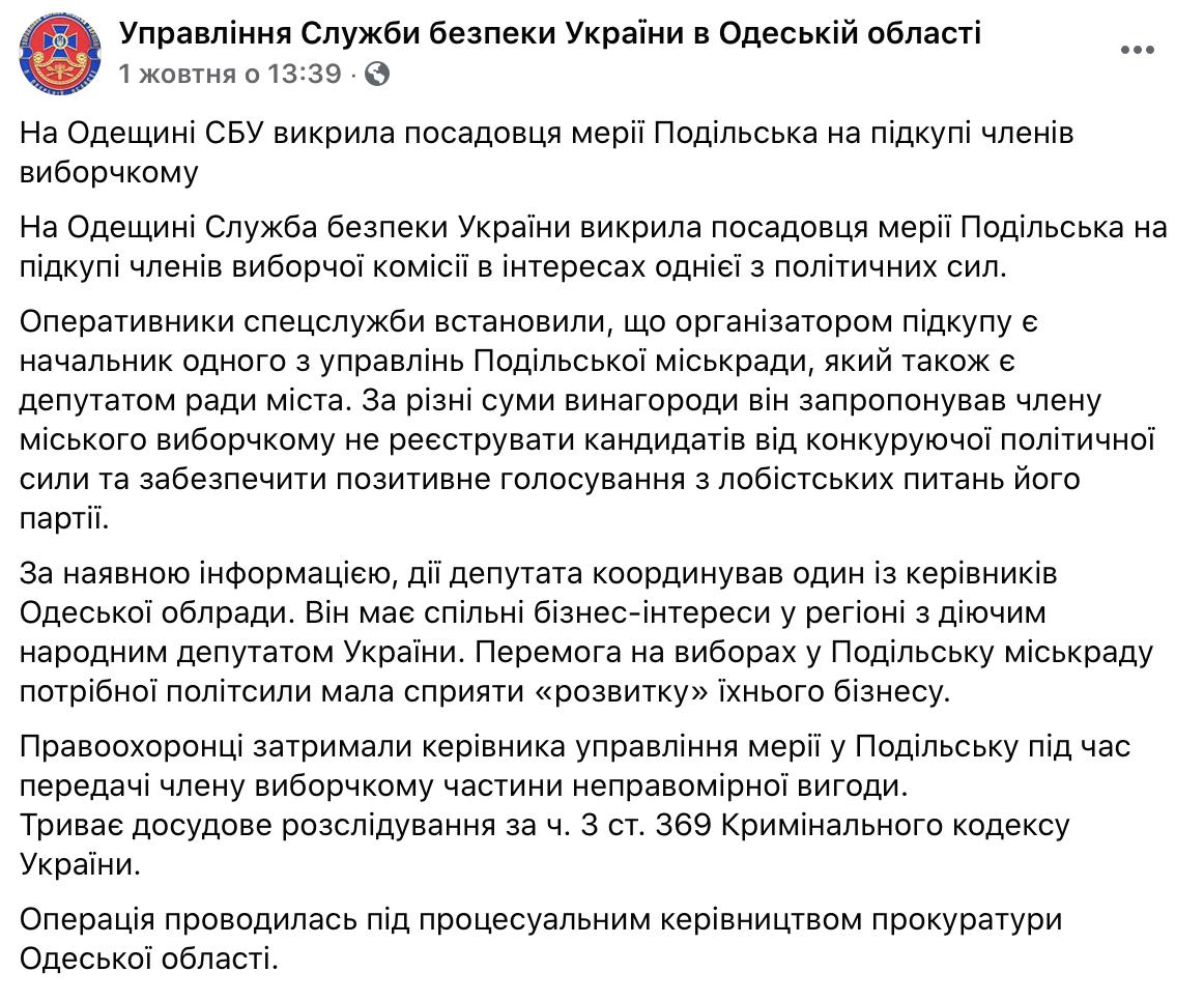 В Одесской области пытались подкупить членов избиркома