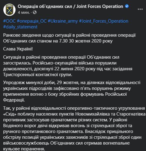 На Донбассе убили двух украинских воинов, еще трое – ранены