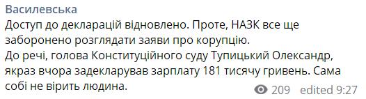 НАПК вернули доступ к е-декларациям чиновников