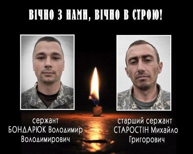 Погибшие на Донбассе морпехи Владимир Бондарюк и Михаил Старостин.