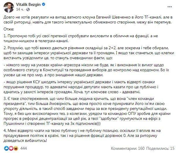 Facebook Виталия Безгина.