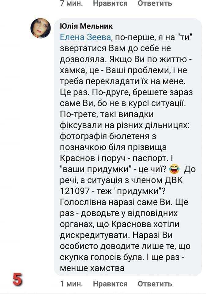 Журналистка из Днепра обвинила людей Краснова в скупке голосов