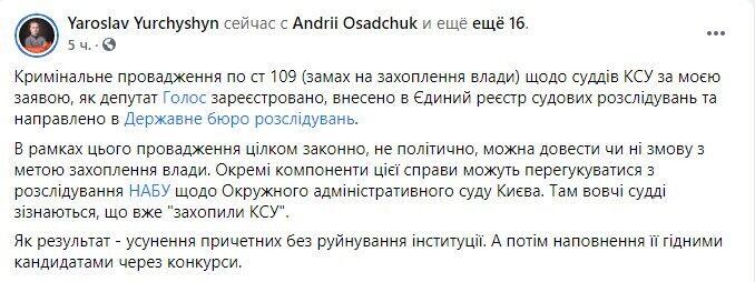 Нардеп сообщил об уголовном деле против судей КСУ