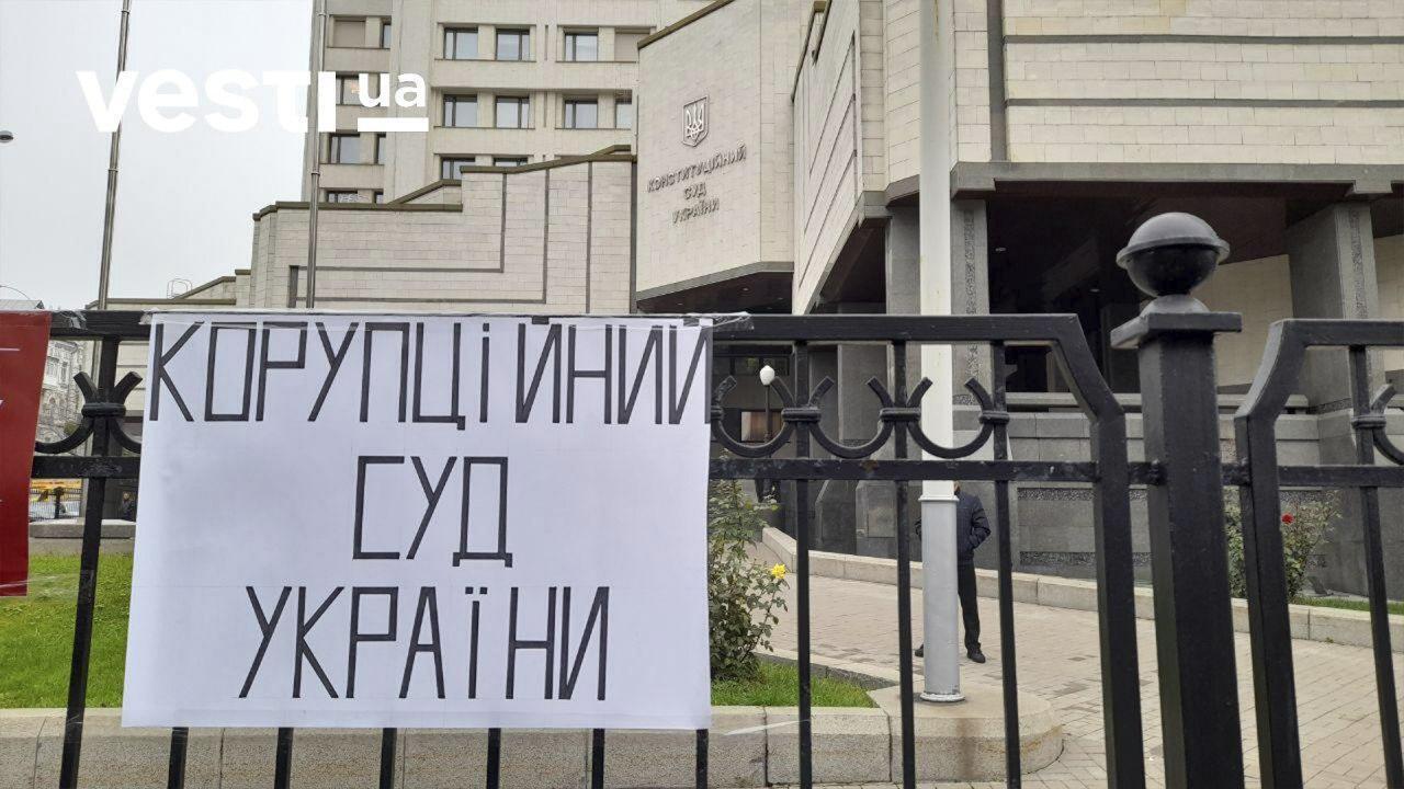 """КСУ """"переименовали"""" в Коррупционный суд Украины"""