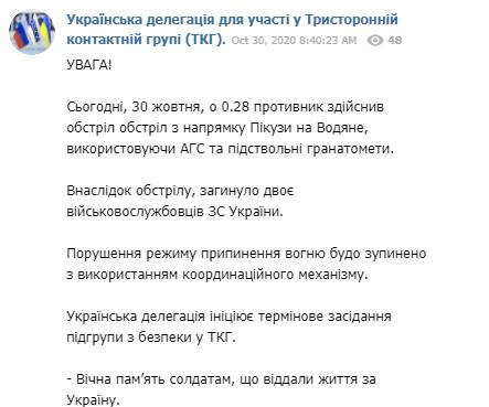 На Донбассе убили двух воинов, еще трое – ранены: Украина срочно созвала подгруппу ТКГ