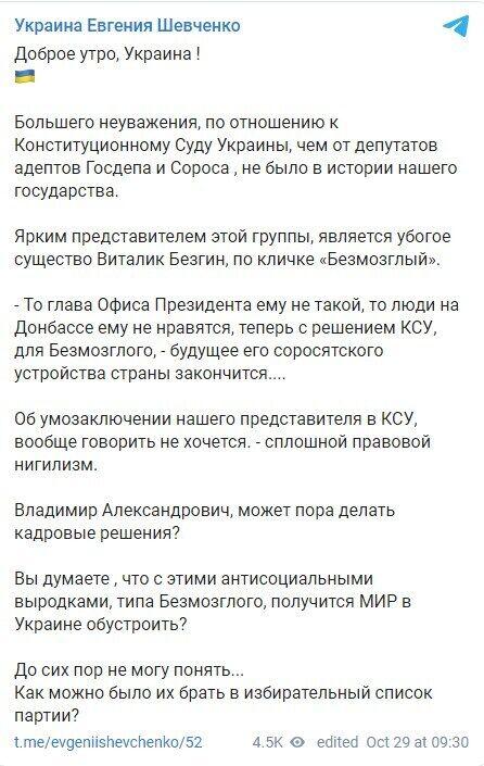 Telegram Евгения Шевченко.