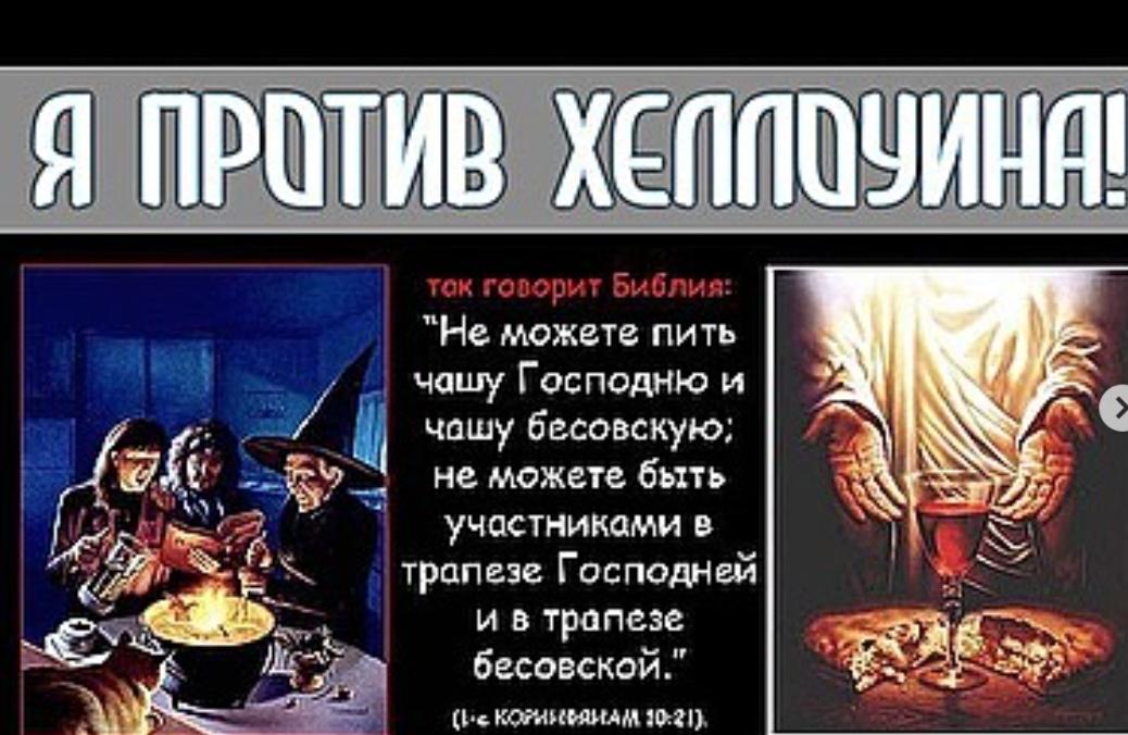 Марченко виступила проти Геловіна.