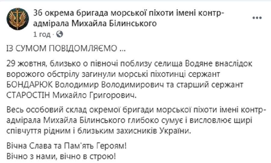 На Донбассе погибли украинские военные