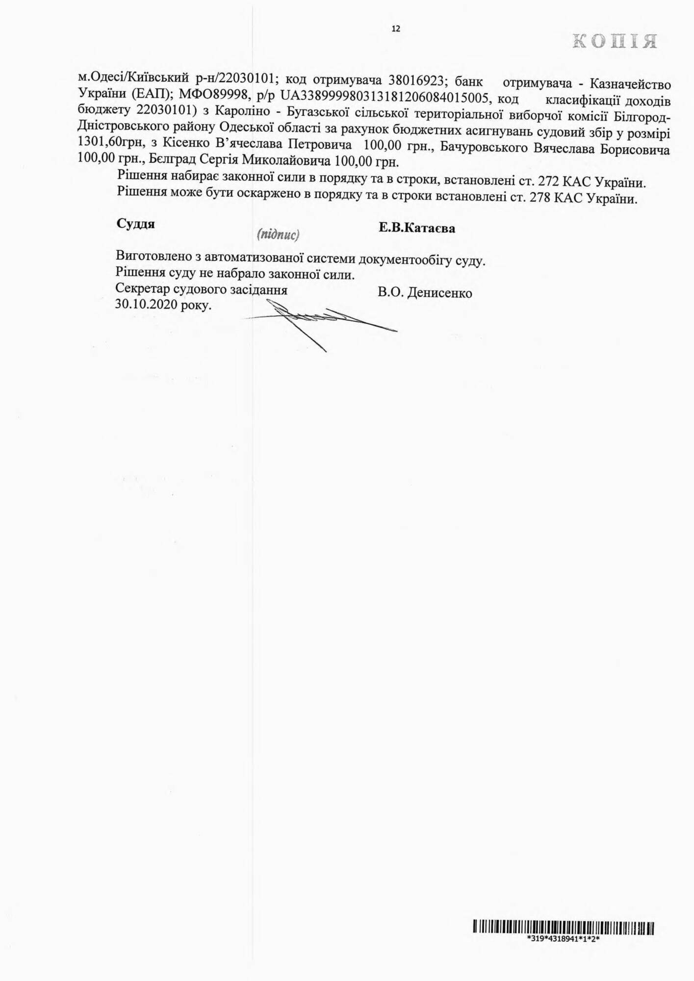 ТВК в Кароліно-Бугазі повідомила ЦВК, що місцеві вибори визнані такими, що відбулися