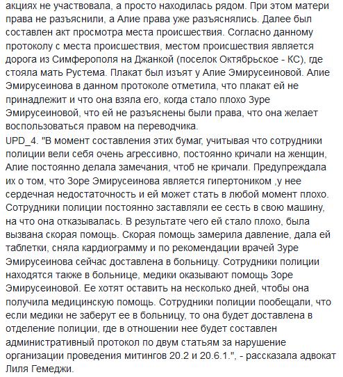 Новости Крымнаша. Оккупанты сегодня победили... трех беззащитных женщин