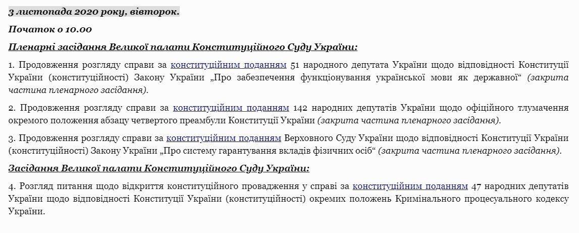 Повестка дня Конституционного суда на 3 ноября.