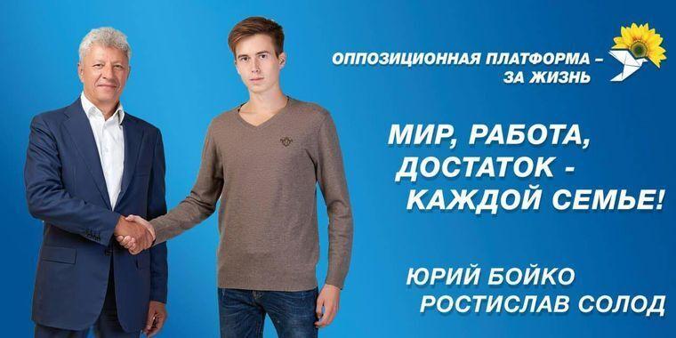 Facebook Ростислава Солода