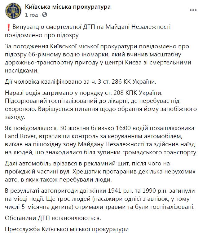 ДТП на Майдані