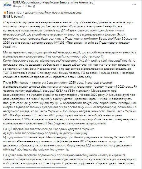 Заява, оприлюднена на сторінці Європейсько-Українського енергетичного агентства у Фейсбук.