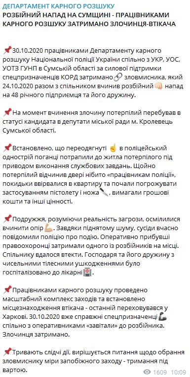 Скрин Telegram