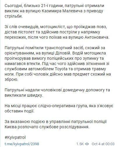 Telegram патрульной полиции Киева.