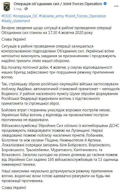 Сводка штаба ООС по ситуации на Донбассе 4 октября.