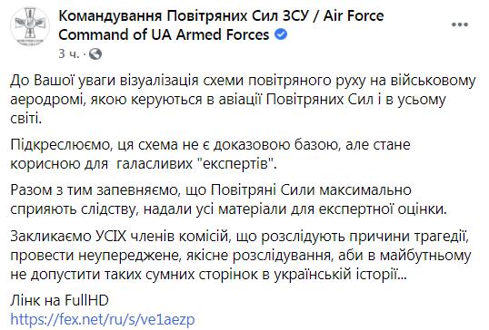 Повний пост пресслужби військових.