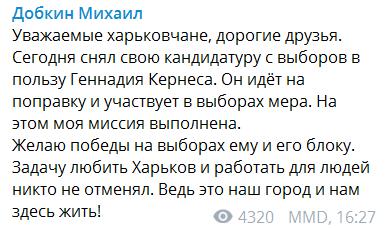 Повний пост політика в Telegram.