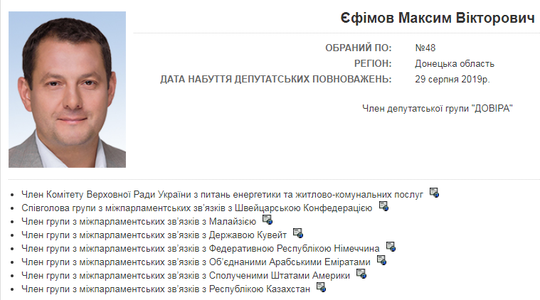 Информация о политике на сайте Верховной Рады.