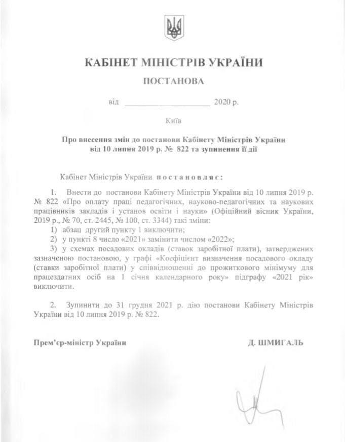 Постанова Кабінету Міністрів України про замороження зарплат освітянам