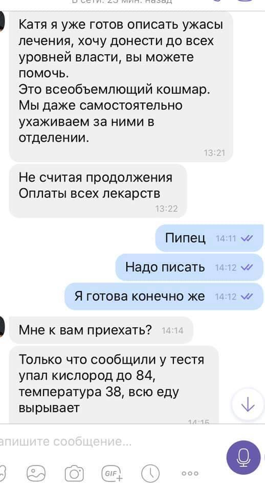 Facebook Katherine Nozhevnikova