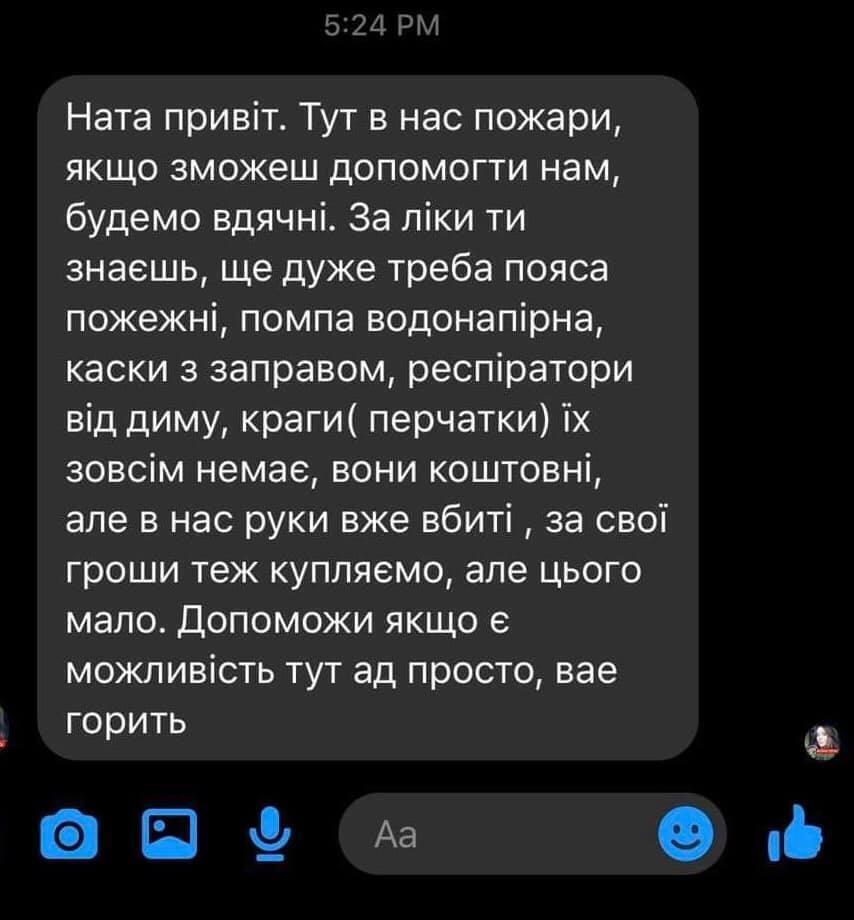 Пожары в Луганской области: бойцы просят помощи