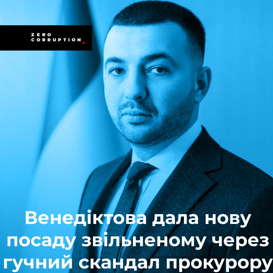 Для Николая Петришина нашли новую должность.