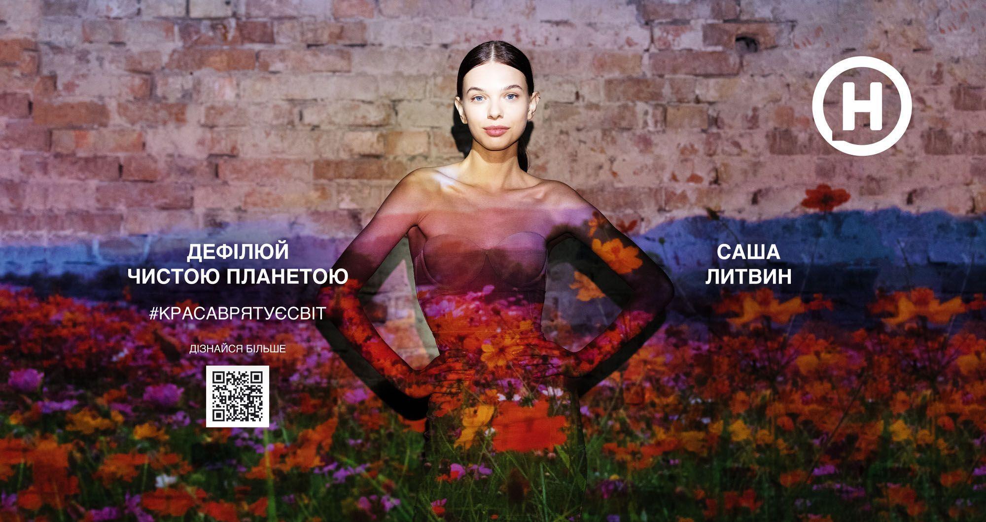 """Олександра Литвин – учасниця """"Супер Топ-модель по-українськи"""""""