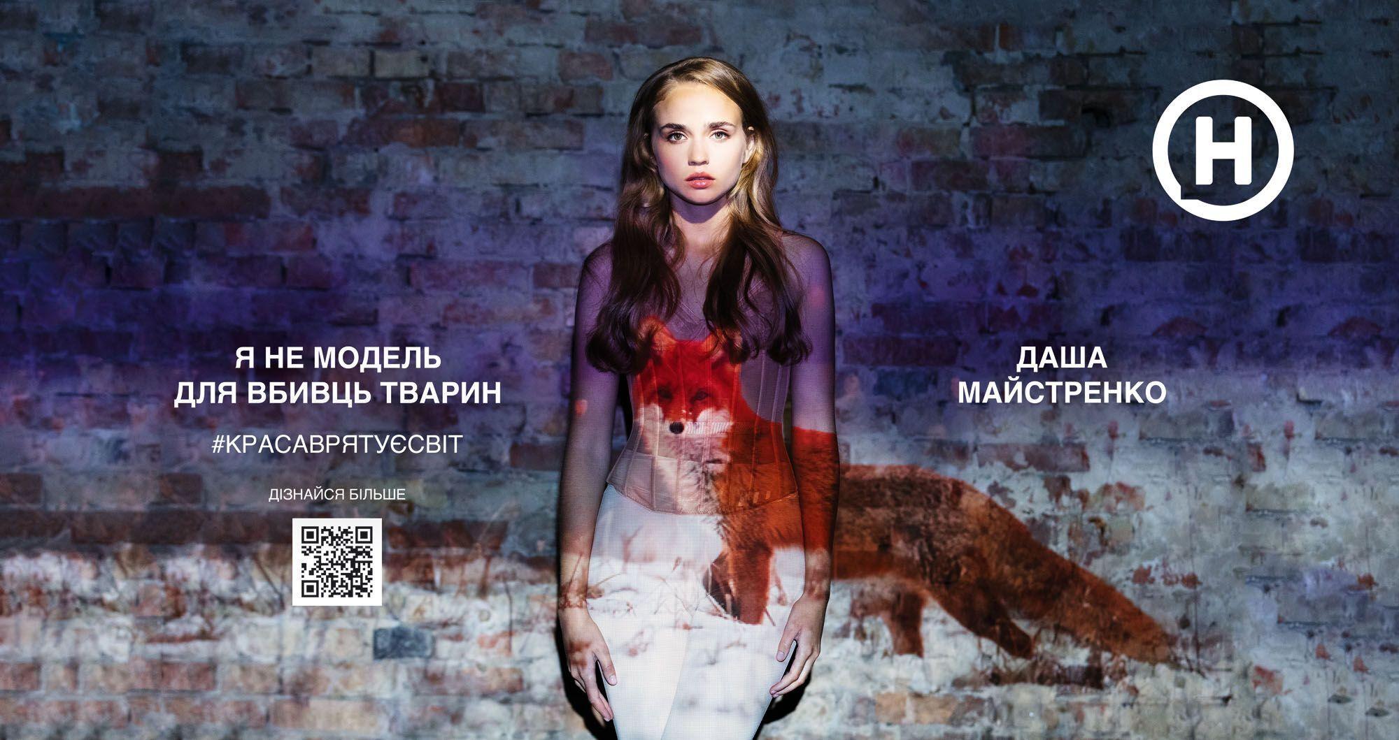"""Учасниця """"Супер Топ-модель по-українськи"""" Даша Майстренко"""