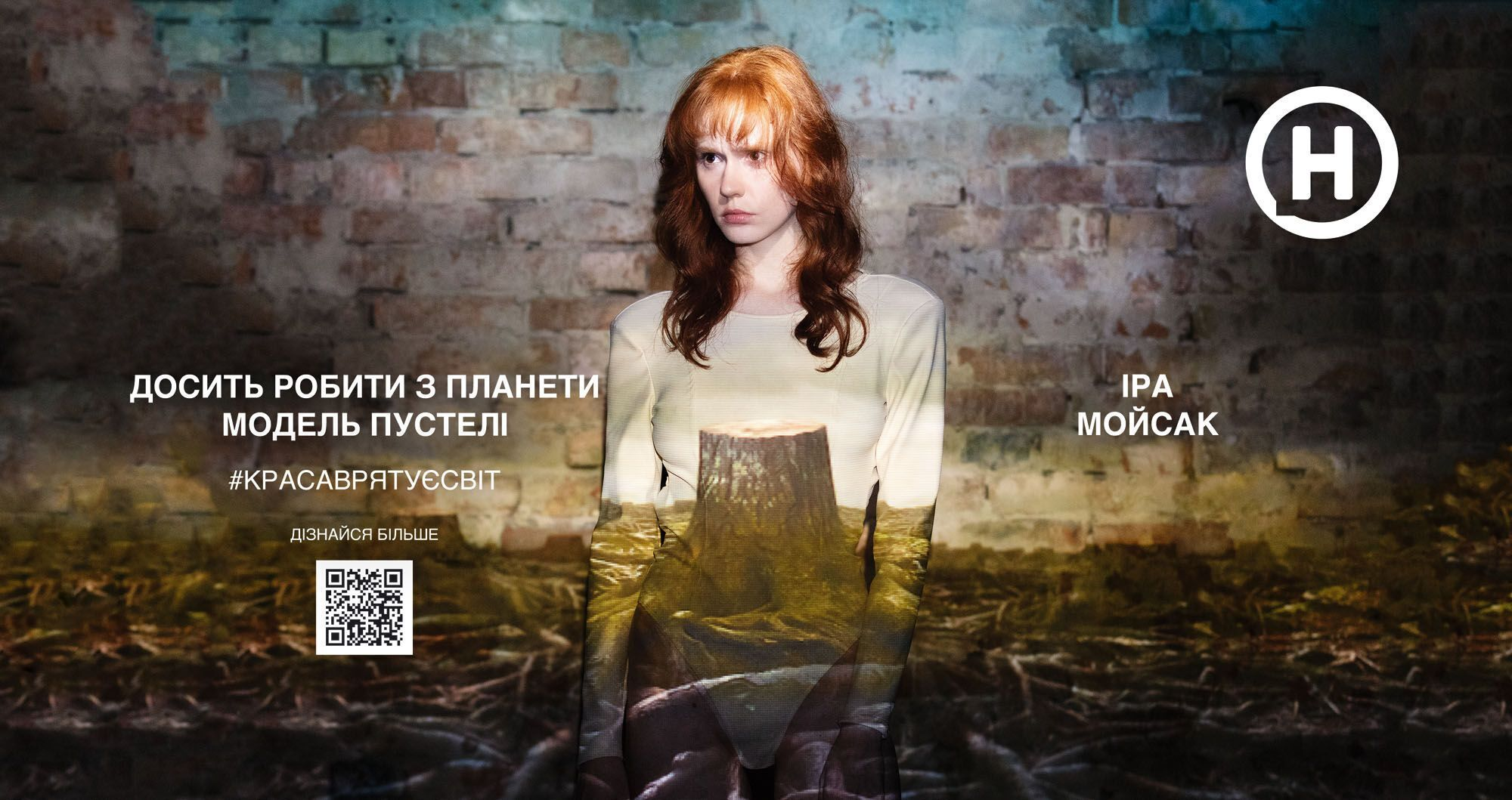 "Учасниця ""Супер Топ-модель по-українськи"" Ірина Мойсак"