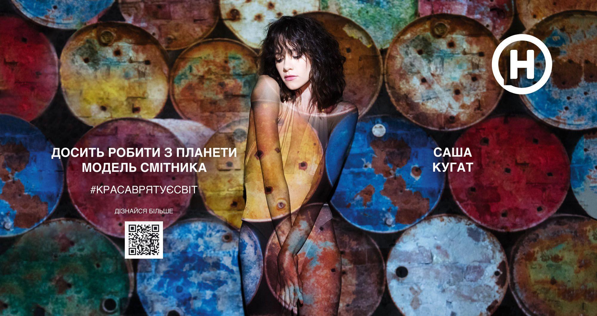 Модель Олександра Кугат в соціальному проекті СТМПУ