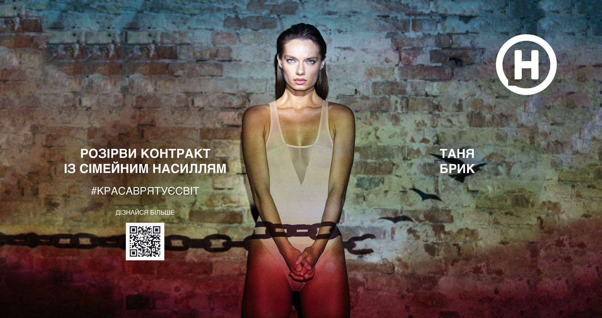 Українська модель Тетяна Брик в соціальному проекті Нового каналу