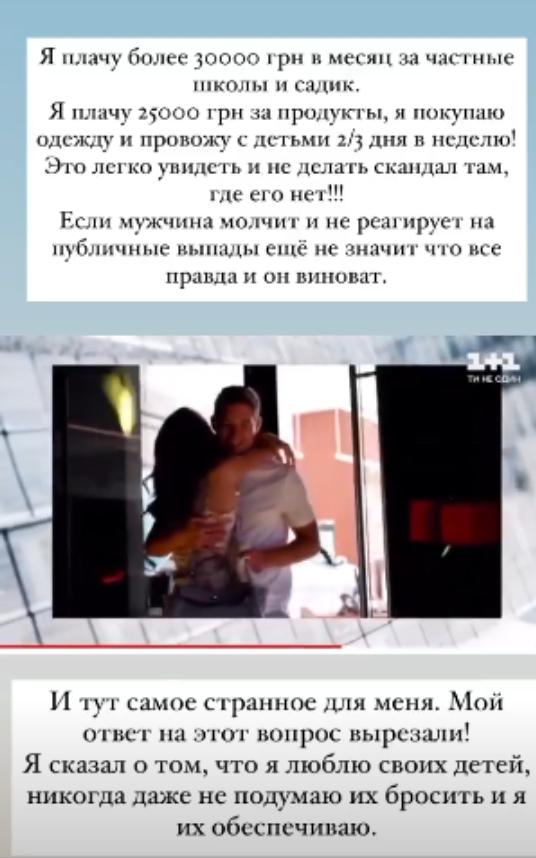 Остапчук звинуватив шоу Осадчої в обмані й розповів, скільки грошей витрачає на дітей