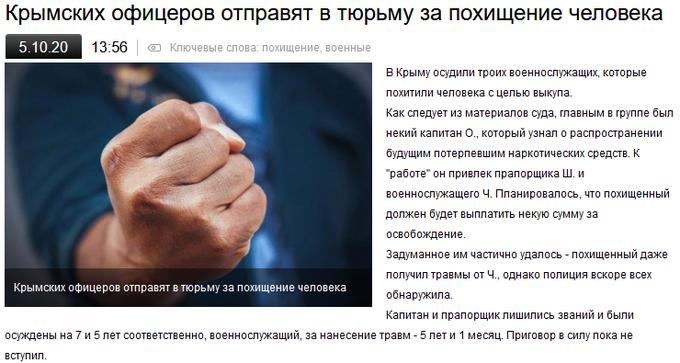 """Новости Крымнаша. """"Референдум"""" — главный лохотрон"""
