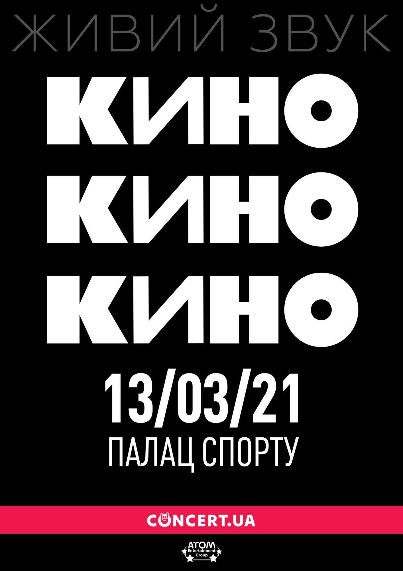 """Афиша концерта """"Кино"""" в Киеве"""
