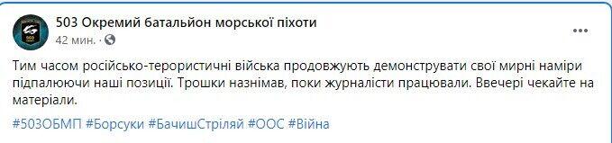 ВСУ показали поджоги на Донбассе.